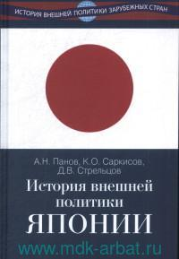 История внешней политики Японии 1868-2018гг.
