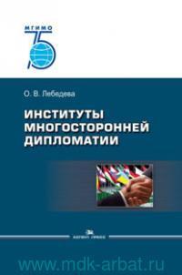 Институты многосторонней дипломатии : учебное пособие для вузов