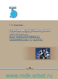 Теория международных отношений как политическая философия и наука : учебное пособие для вузов