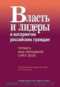Власть и лидеры в восприятии российских граждан : четверть век наблюдений (1993-2018)