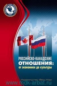Российко-канадские отношения: от экономики до культуры