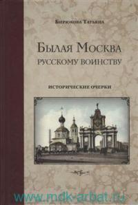 Былая Москва - русскому воинству : исторические очерки