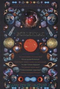 Вселенная : иллюстрированный гид