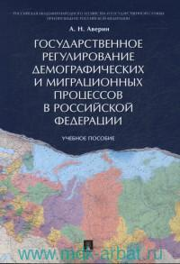 Государственное регулирование демографических и миграционных процессов в Российской Федерации : учебное пособие