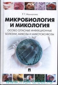 Микробиология и микология. Особо опасные инфекционные болезни, микозы и микотоксикозы : учебник