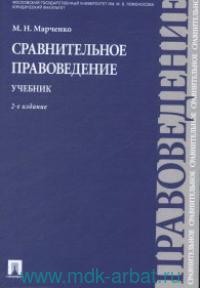 Сравнительное правоведение : учебник