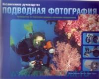 Подводная фотография. Незаменимое руководство