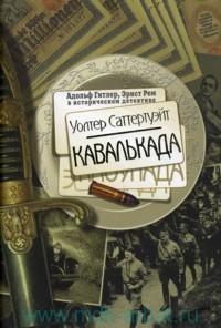 Кавалькада: Роман