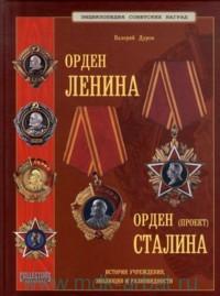 Орден Ленина. Орден Сталина (проект) : история учреждения, эволюция и разновидности