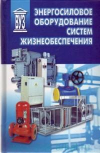 Энергосиловое оборудование систем жизнеобеспечения : учебник
