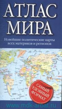 Атлас мира : новейшие политические карты всех материков и регионов