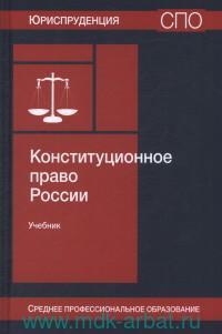 Конституционное право России : учебник для студентов образовательных учреждений среднего профессионального образования