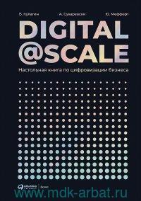 Digital@Scale : Настольная книга по цифровизации бизнеса
