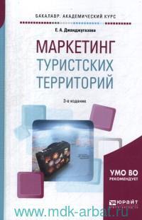 Маркетинг туристских территорий : учебное пособие для академического бакалавриата