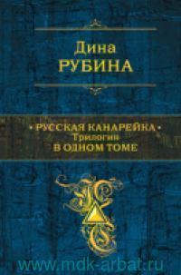 Русская канарейка : трилогия в одном томе : романы