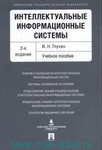 Интеллектуальные информационные системы : учебное пособие