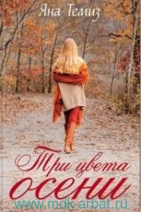 Три цвета осени : роман