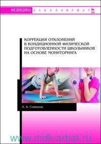 Коррекция отклонений в кондиционной физической подготовленности школьников на основе мониторинга : учебное пособие