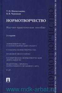 Нормотворчество : научно-практическое пособие