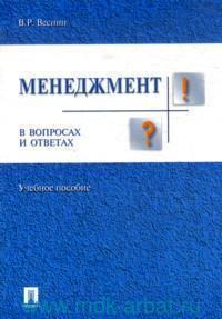 Менеджмент в вопросах и ответах : учебное пособие