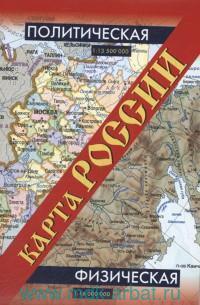 Карта России : политическая : М 1:13 500 000, физическая : М 1:16 000 000