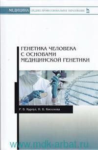 Генетика человека с основами медицинской генетики : учебное пособие