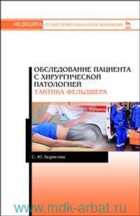 Обследование пациента с хирургической патологией. Тактика фельдшера : учебное пособие
