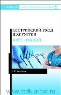 Сестринский уход в хирургии. Курс лекций : учебное пособие