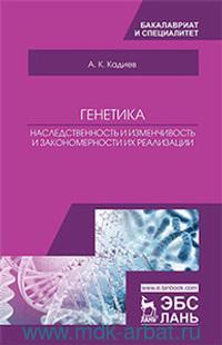 Генетика. Наследственность и изменчивость и закономерности их реализации : учебное пособие