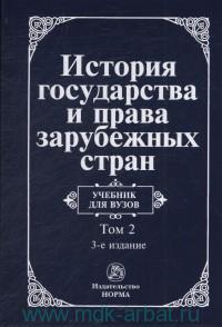 История государства и права зарубежных стран : учебник для вузов. В 2 т. Т.2. Современная эпоха