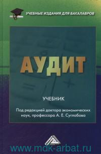 Аудит : учебник для бакалавров