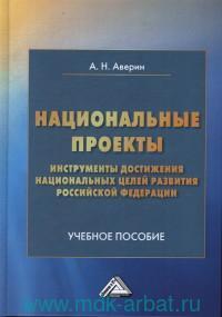 Национальные проекты - инструменты достижения национальных целей Российской Федерации : учебное пособие