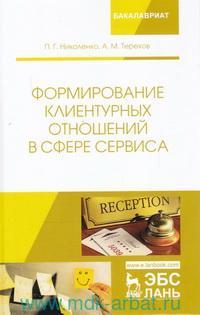 Формирование клиентурных отношений в сфере сервиса : учебное пособие
