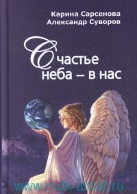 Счастье неба - в нас : сборник стихотворений и пьес