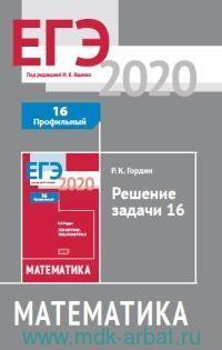 ЕГЭ 2020. Математика : Решение задачи 16 (профильный уровень)