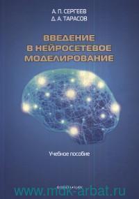 Введение в нейросетевое моделирование : учебное пособие