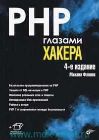 PHP глазами хакера