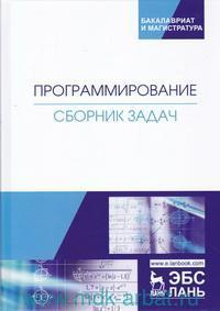 Программирование : сборник зачач : учебное пособите