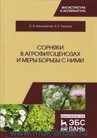 Сорняки в агрофитоценозах и меры борьбы с ними : монография