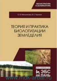 Теория и практика биологизации земледелия : монография