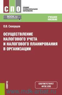 Осуществление налогового учета и налогового планирования в организации : учебное пособие