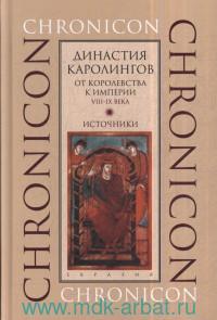 Династия Каролингов. От королевства к империи, VIII-IX века. Источники