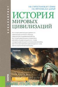 История мировых цивилизаций : учебник
