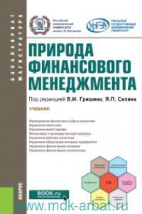 Природа финансового менеджмента : учебник