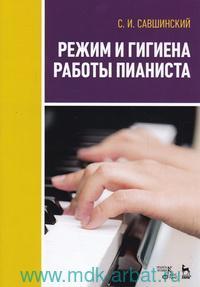 Режим и гигиена работы пианиста : учебное пособие