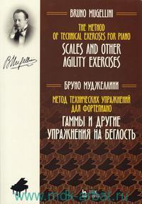 Метод технических упражнений для фортепиано. Гаммы и другие упражнения на беглость : учебное пособие