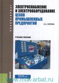 Электроснабжение и электрооборудование цехов промышленных предприятий : учебное пособие