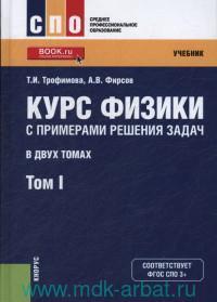 Курс физики с примерами решения задач : учебник. В 2 т. Т.1