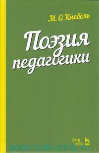 Поэзия педагогики : учебное пособие