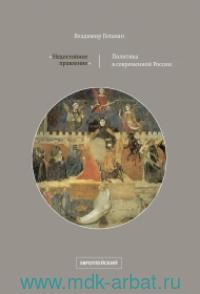 """""""Недостойное правление"""" : политика в современной России"""